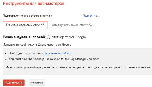 Рекомендуемый способ Google Webmasters Tools