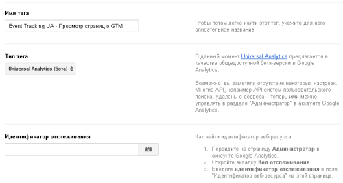 Тег для Google Analytics