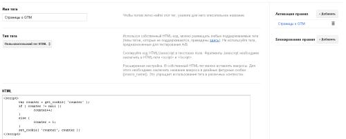 Тег фиксации страниц о Google Tag Manager