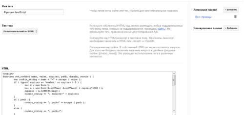 Тег Google Tag Manager с функциями JavaScript
