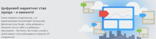 Вебинар Google Tag Manager