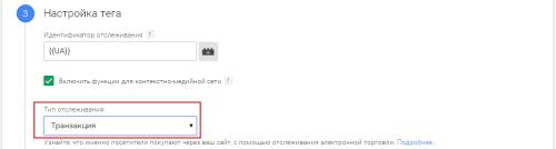 Google Tag Manager тип тега транзакция
