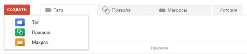 Создание тега Google Tag Manager