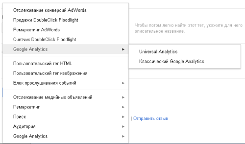 Теги Google Tag Manager