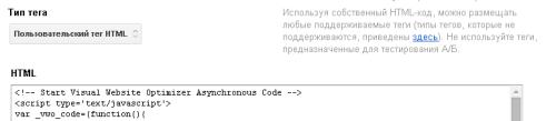 Пример тега Google Tag Manager содержащий код эксперимента VWO