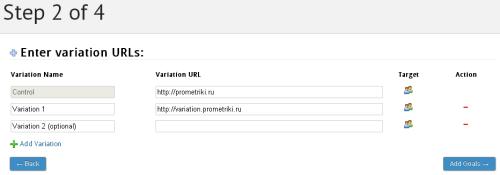 Шаг 2 создания теста в Visual Website Optimizer