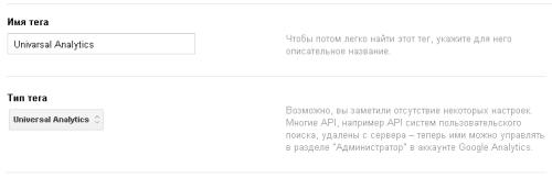 Тип тега Universal Analytics в Google Tag Manager