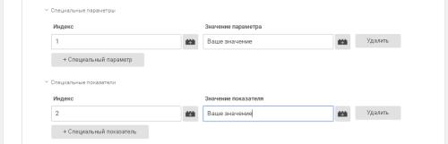 Пример настройки параметра в Google Tag Manager