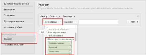 Использование в расширенных сегментах Google Analytics