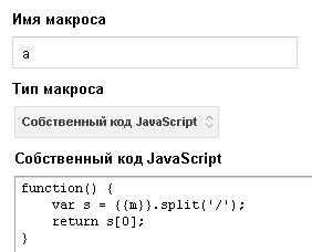 Макрос для возврата части параметра