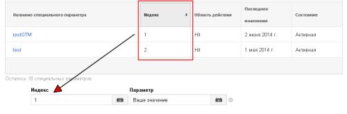 Пример создания в Google Tag Manager