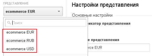 Представления для разных валют