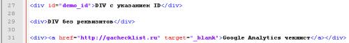 Пример кода страницы