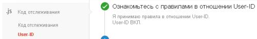 Настройка User ID в Universal Analytics