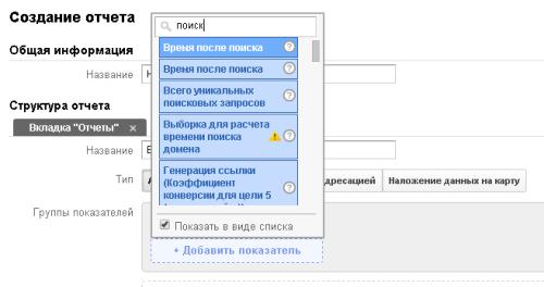 Создание пользовательского отчета