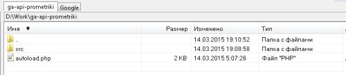 Файлы для работы с API Google Analytics
