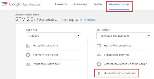Импорт контейнера Google Tag Manager