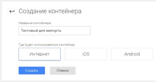 Создание контейнерна в Google Tag Manager второй версии