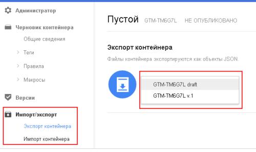 Выбор версии для экспорта Google Tag Manager