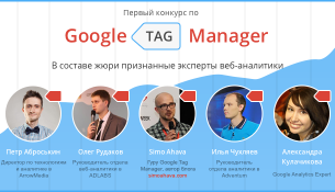 banner_konkurs_gtm