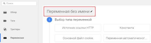 Именование переменной в Google Tag Manager