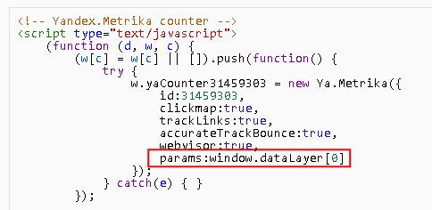 Измененный код счетчика Яндекс Метрики