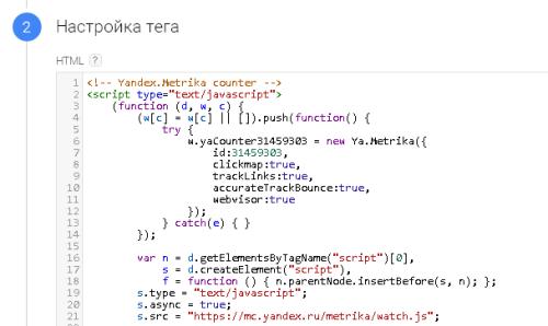 Подсветка синтаксиса в Google Tag Manager