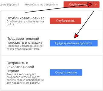 Предвариетельный просмотр в Google Tag Manager