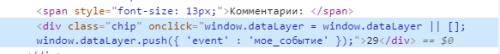 Пример кода на странице