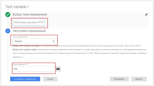 Пример переменной типа Источник ссылки HTTP
