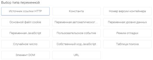Типы переменных доступных в Google Tag Manager