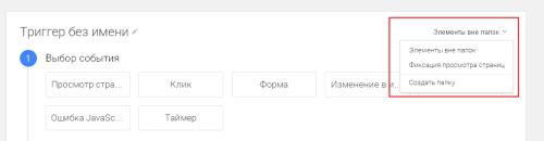 Указание папки Google Tag Manager для группировки элементов