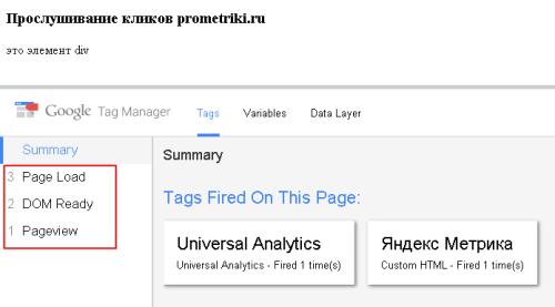 Зафиксированные события Google Tag Manager