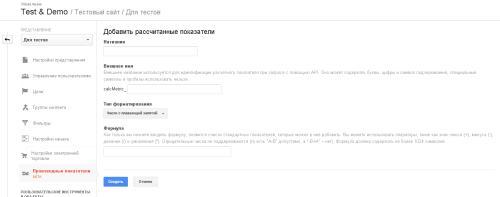 Форма создания расчетного показателя Google Analytics