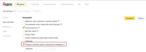 Настройка расширенной электронной торговли в Яндекс Метрике