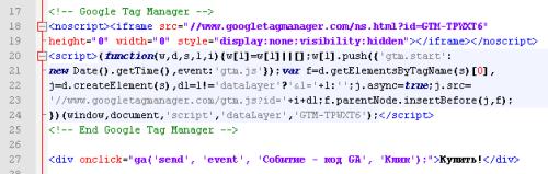 Код Google Tag Manager и отслеживание события