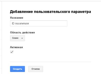 Настрйоки пользовательского параметра