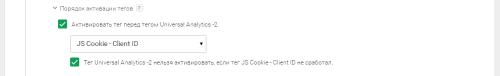 Пример настройки активации тегов в Google Tag Manager