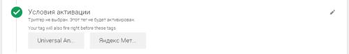 Тег JS Cookie - Client ID