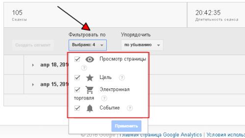 Фильтрация действий пользователя