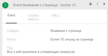Информация о событии в Google Tag Assistant