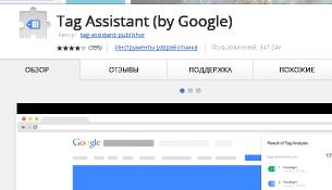мини к tag assistant