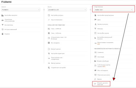 Доступ к объектам Google Analytics