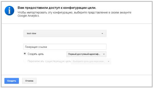 Создание цели Google Analytics по ссылке на объект