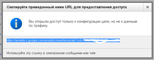 Ссылка на объект Google Analytics