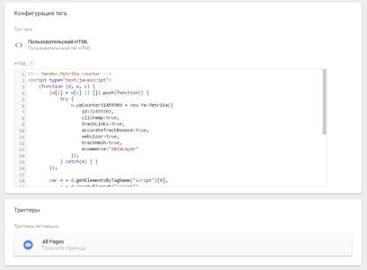 Код Яндекс Метрики в Google Tag Manager
