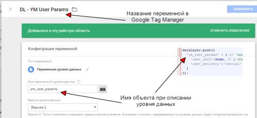 Настройка переменной в Google Tag Manager для Яндекс Метрики