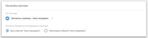 Триггер активации тега для передачи параметров в Яндекс Метрику