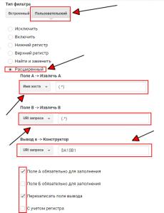 Настройки фильтра Google Analytics