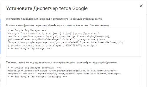 Обновленный код контейнера Google Tag Manager